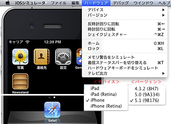Xcode シミュレータ