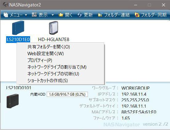 LinkStation 210DとWebAccessの使い方