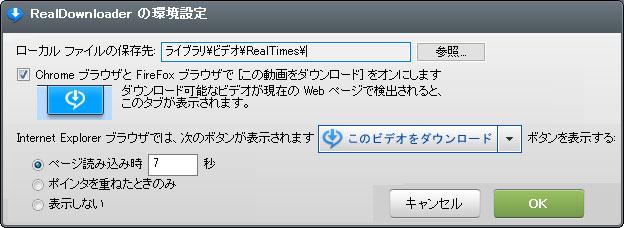 RealPlayerでダウンロードできない -