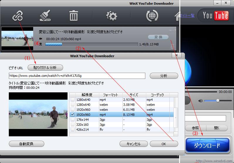 動画ダウンローダーでYouTube動画を取得