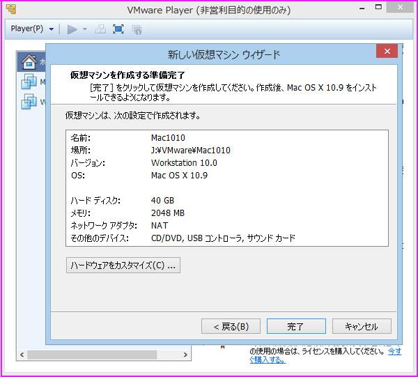vmware machine mac